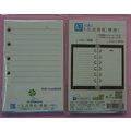 A7 6孔橫線活頁紙 60張(包)