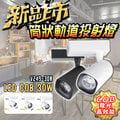 《團購2入組》【阿倫燈具】(PV249-30W) LED 30W 直筒狀 軌道投射燈 COB高演色性 可調角度 高效能 省電環保 保固《黑/白殼》黃/白光