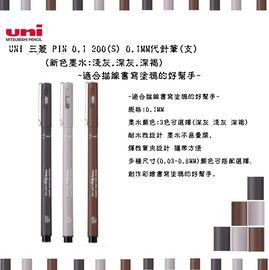 UNI 三菱 PIN 0.1 200(S) 0.1MM代針筆(支)(新色墨水3色可選擇)~適合描線書寫塗鴉的好幫手~