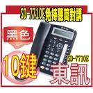 #含稅刷卡#SD-7710EB(黑色)免持聽筒對講 東訊新話機SD-7710E(10鍵顯示型數位話機)