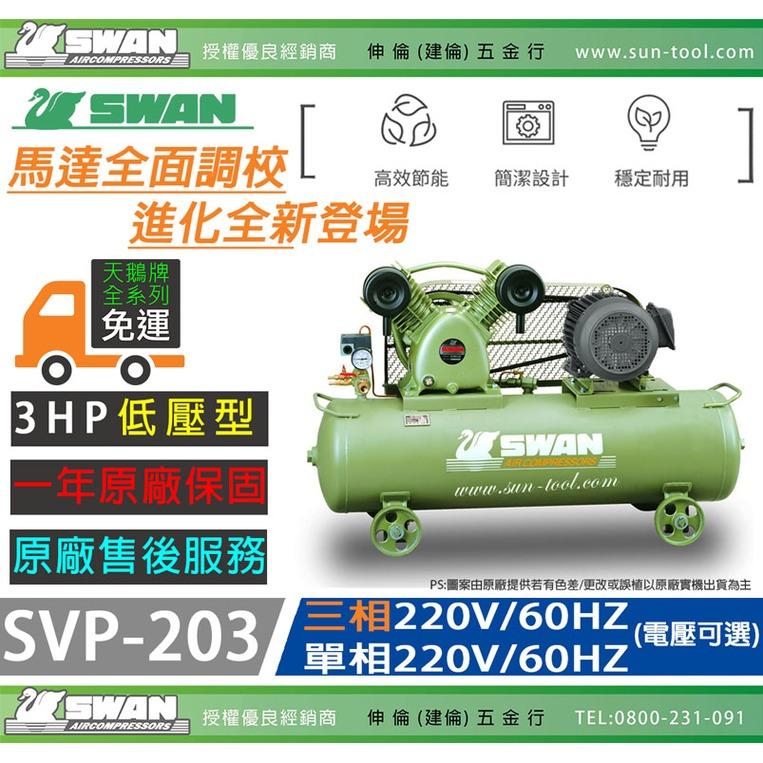 sun-tool 天鵝牌 030- 3HP SVP-203 單相 220V 空壓機 3馬力 高排氣量 大儲氣桶 耐用壽命長
