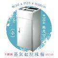 【台灣製造】AT2-60 不鏽鋼菸灰缸垃圾桶(小) 附不鏽鋼內桶 垃圾桶 吸菸區 菸灰缸