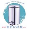 【耀偉】腳踏式垃圾桶PT-25