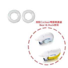 韓國Coclean DUCK & BEAR 電動吸鼻器配件~吸鼻器主體與前頭連接專用矽膠墊圈