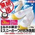 【九元生活百貨】日本製 業務用超強白效洗鞋粉/100g 洗鞋劑 白布鞋清洗