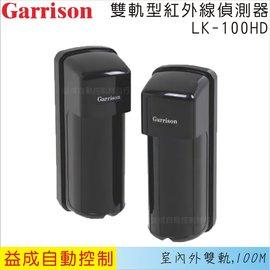 GARRISON雙軌型紅外線偵測器LK-100HD