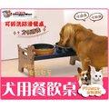 【Plumes寵物部屋】Doggyman多格漫《犬用可洗可拆可調式餐飲桌-S號》犬用餐飲桌 寵物餐桌