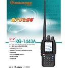 WOUXUN 歐訊 KG-1443A 雙頻 無線電對講機