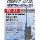 FIRSTCOM FC-27 VHF UHF 雙頻 手持對講機〔贈假電池點煙線 IP66 防水防塵〕開發票 免運 可面交