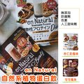 【en Natural】日本原裝自然系植物蛋白飲(兩種口味)