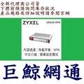 ZyXEL USG20-VPN 防火牆