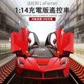 1:14 法拉利遙控車 正版授權 Ferrari Laferrari 遙控車 賽車 跑車