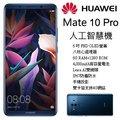 (僅此一支特價)華為Huawei Mate 10 Pro 6G/128G(空機) 全新未拆封 原廠公司貨P20