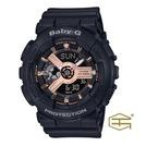 【天龜】CASIO Baby-G 時尚柔美   氣質典雅  雙顯休閒錶   BA-110RG-1A