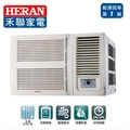 【送安裝】HERAN禾聯 R32白金旗艦型一級變頻窗型冷氣 HW-GL72