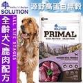 新耐吉斯SOLUTION》源野高蛋白無穀全齡犬/ 鹿肉配方-6lb/ 2.72kg