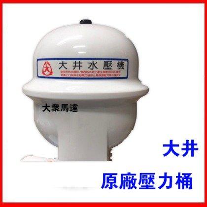 @大眾馬達~大井傳統加壓機專用壓力桶! 1/2HP 1/4HP 加壓馬達 傳統式 壓力桶 TP820PT TP825PT