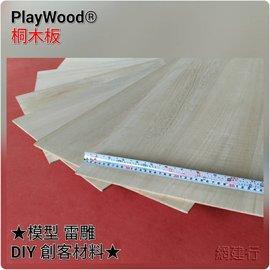 網建行 PlayWood® 桐木板 10*33cm*厚3mm 模型材料 木板 薄木片 木條 DIY 美勞 創客材料(下標前, 請先詢問, 勿直接下標)