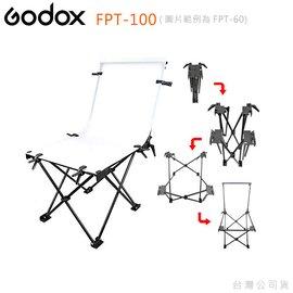 EGE 一番購】GODOX FPT-100 PVC板 100X200cm 攜帶型快速摺合攝影台【公司貨】