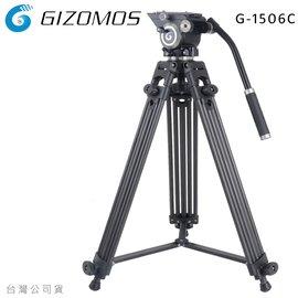EGE 一番購】GIZOMOS【G-1506C】效能型 油壓錄影碳纖維三腳架套裝組 75mm碗公 載重6KG【公司貨】