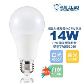 亮博士LED14W燈泡球泡燈20入相當於市面15W亮度(白光/黃光/自然光)