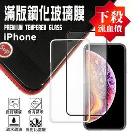 衝評價 下殺流血價 iPhone 6/ 6S/ 7/ 8/ X/ XS MAX/ XR/ 11 PRO MAX 滿版 鋼化玻璃螢幕保護貼/ 強化玻璃 螢幕貼/ ...