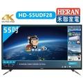 【HERAN禾聯】55吋液晶電視(4K超高解析) HD-55UDF28