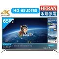 【HERAN禾聯】65吋智慧連網液晶電視(4K超高解析) HD-65UDF68