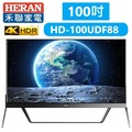 【HERAN禾聯】100吋智慧連網液晶電視(4K超高解析) HD-100UDF88