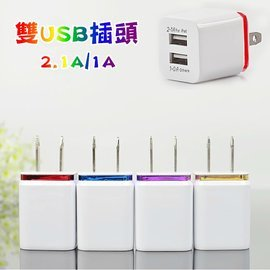 雙USB充電器充電頭 2.1A 三星/HTC/SONY/LG/華碩/蘋果/安卓手機平板通用【K17】