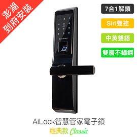 【澎湖到府安裝】AiLock智慧管家電子鎖經典款–免安裝費
