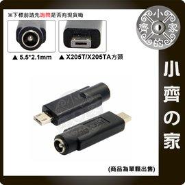 ASUS華碩 E200 E200H E202 E202S 方頭 方口 行動電源 變壓器 5.5mm轉接頭 小齊的家
