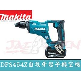 【樂活工具】含稅 Makita牧田 DFS454Z 自攻牙螺絲起子機 (空機)