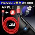 PD/ QC3.0閃充磁吸傳輸線6A-1.2m Lightning QC 3.0極速傳輸線 防呆盲插 充電線/ 磁吸線/ 快充線/ 閃充線/ 磁充線/...
