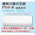 【含標準安裝44800】7/31止可現折3000~大金變頻璧掛式一對一冷暖RHF50RVLT/FTHF50RVLT