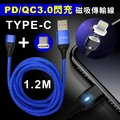PD/ QC3.0閃充磁吸傳輸線6A-1.2m TYPE-C QC 3.0極速傳輸線 防呆盲插 充電線/ 磁吸線/ 快充線/ 閃充線/ 磁充線/ 安...