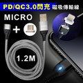 PD/ QC3.0閃充磁吸傳輸線6A-1.2m Micro USB QC 3.0極速傳輸線 防呆盲插 充電線/ 磁吸線/ 快充線/ 閃充線/ 磁充線/ 安...