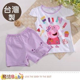 女童裝 台灣製粉紅豬佩佩正版純棉夏季套裝 魔法Baby~k51147