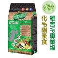 宅貓購☆台灣製造-維吉VP專業級化毛貓素食1.8KG 3-VPC1.8KG