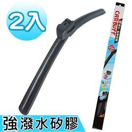 CARBUFF 強撥水矽膠專用軟骨雨刷 C3Z-DY2626 (26+26 吋/二入裝)