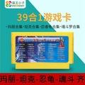 小霸王插卡游戲機fc紅白機游戲卡坦克大戰黃卡超級瑪麗懷舊款卡帶I1