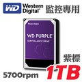 原廠公司貨 紫標 WD 威騰 1TB 3.5吋 SATA 影音 監控 專用 硬碟 5700rpm 適用 DVR 主機 錄影機 監視器 4路 8路16路 4MP 5MP 1080P NVR