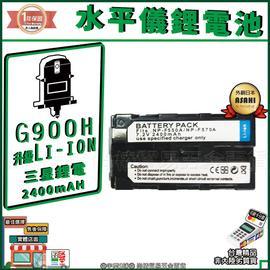 ㊣宇慶S舖㊣刷卡分期|水平儀鋰電池|G900H專用鋰電池 日本ASAHI 三星鋰電 7.2V 2.4Ah 2400mAh