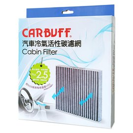 CARBUFF 汽車冷氣活性碳濾網 BMW 2系列 F45 2AT/F46 2GT (2014~), X1 /F48 (2015年/10~), i3 /I01 (2014~) 適用