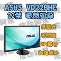 [佐印興業] ASUS VP228HE 215吋 電競螢幕 低藍光 不閃屏技術 內建喇叭 LCD螢幕 液晶螢幕 電腦螢幕 LCD顯示器