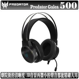 [地瓜球@] Acer Predator Galea 500 耳機 麥克風 遊戲 電競