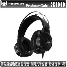 [地瓜球@] Acer Predator Galea 300 耳機 麥克風 遊戲 電競