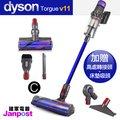 【建軍電器】Dyson V11 Torque Motorhead 無線吸塵器/智慧偵測地板/一年保固