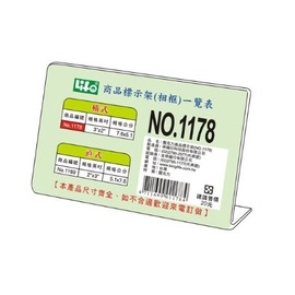 LIFE 橫式壓克力商品標示架 3''X2''(7.6X5.1cm) NO.1178