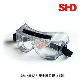 3M 454AF 安全護目鏡(1副)